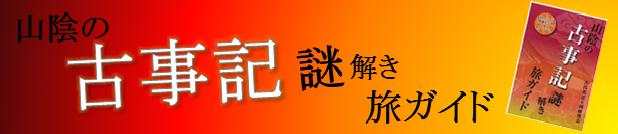 「山陰の古事記謎解き旅ガイド」 紹介ページ
