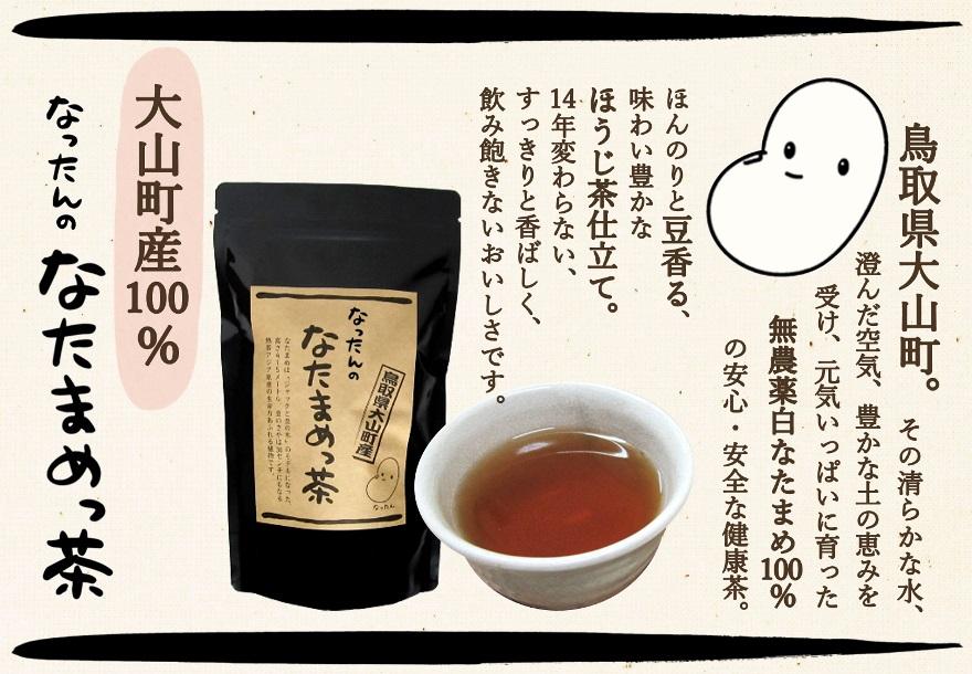 【大山町産100%】なったんのなたまめっ茶