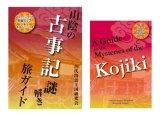 【※日本語版と英語版各1冊ずつ●2冊セット】山陰の古事記謎解き旅ガイド&A Guide to the Mysteries of the Kojiki(書籍のみ注文2冊セット用) メール便・郵便振替(送料込み)