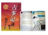 山陰の古事記謎解き旅ガイド(なたまめっ茶と同時注文専用)