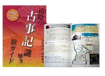 画像2: 【※日本語版と英語版各1冊ずつ●2冊セット】山陰の古事記謎解き旅ガイド&A Guide to the Mysteries of the Kojiki(書籍のみ注文2冊セット用) メール便・郵便振替(送料込み)