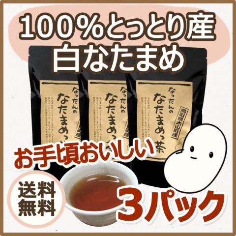 大山のなたまめっ茶 3パックセット