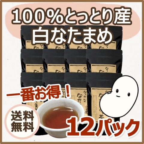 大山のなたまめっ茶 一番お得な12パックセット