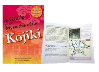 画像1: 【※英語版】山陰の古事記謎解き旅ガイド/A Guide to the Mysteries of the Kojiki(書籍のみ注文1冊用)メール便・郵便振替(送料込み)