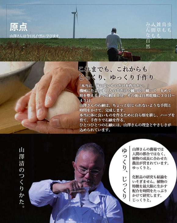 山澤清 原点 - じっくり、ゆっくり手作り
