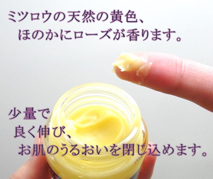ミツロウの天然の黄色、ほのかにローズが香ります。少量で良く伸び、お肌のうるおいを閉じ込めます。