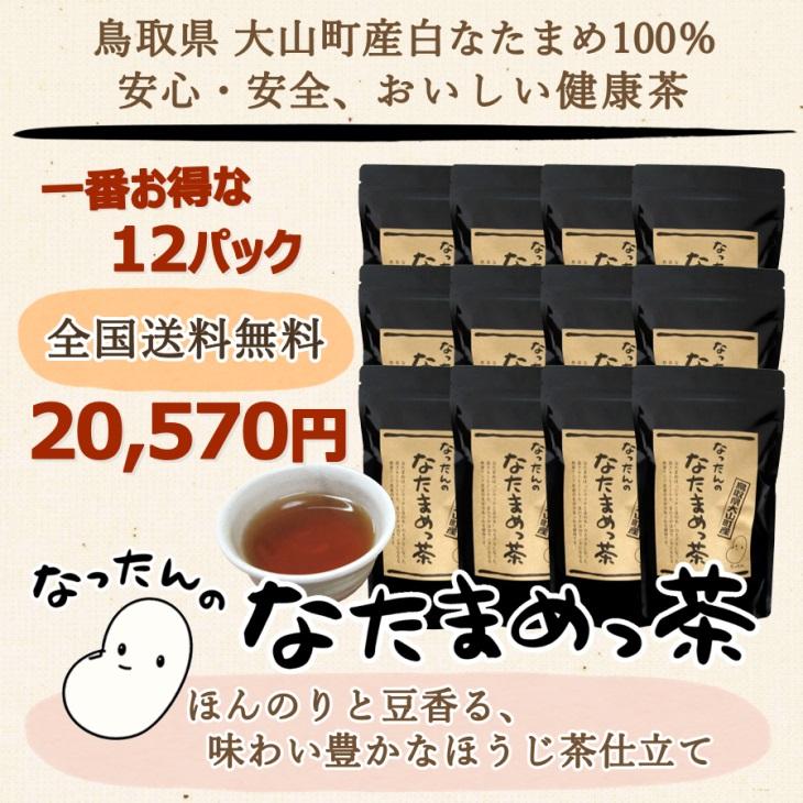 【大山町産100%】なったんのなたまめっ茶一番お得な12パックセット