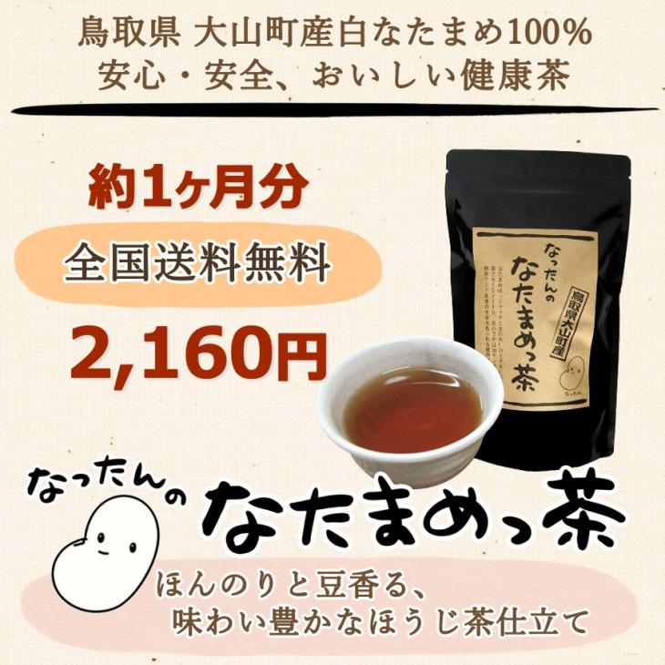 【大山町産100%】なったんのなたまめっ茶 お試し特価 1パック(1ヶ月分)1家族様1回限定