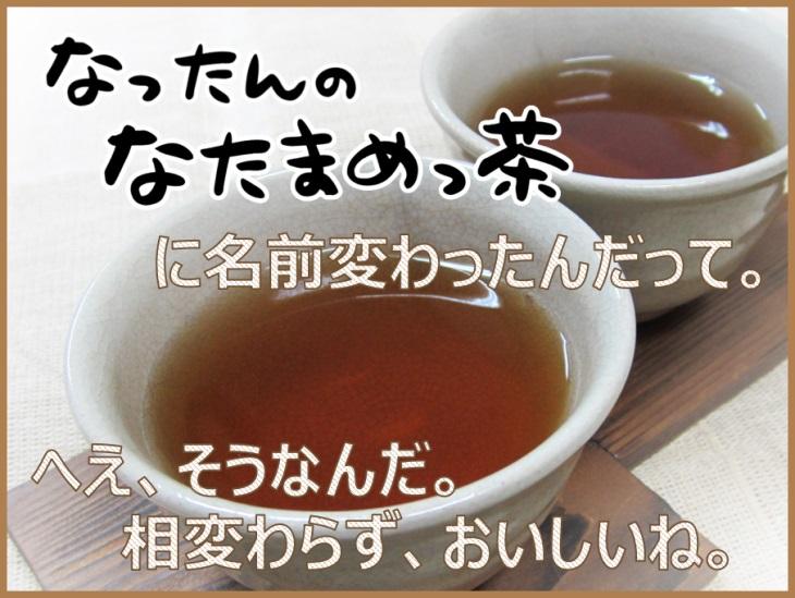我が家のお茶はおいしいね、だって「なったんのなたまめっ茶」ですもの