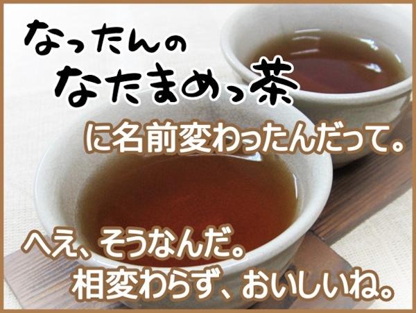 我が家のお茶はおいしいね。だって「なったんのなたまめっ茶」ですもの
