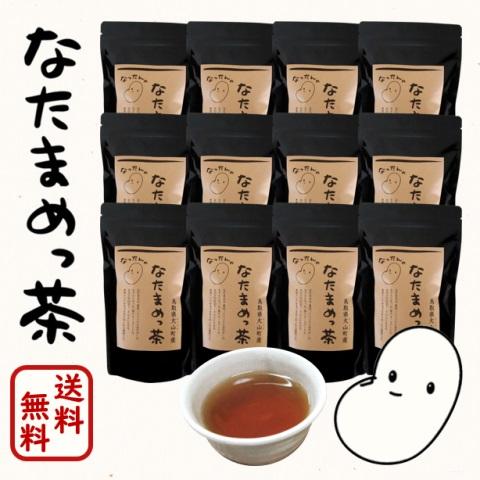 画像1: 【大山町産100%】なったんのなたまめっ茶 一番お得な 12パックセット