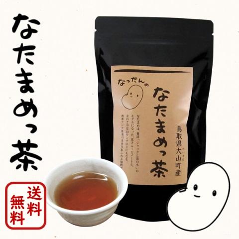 画像1: 【大山町産100%】なったんのなたまめっ茶 お試し1パック (1家族様1回限り)
