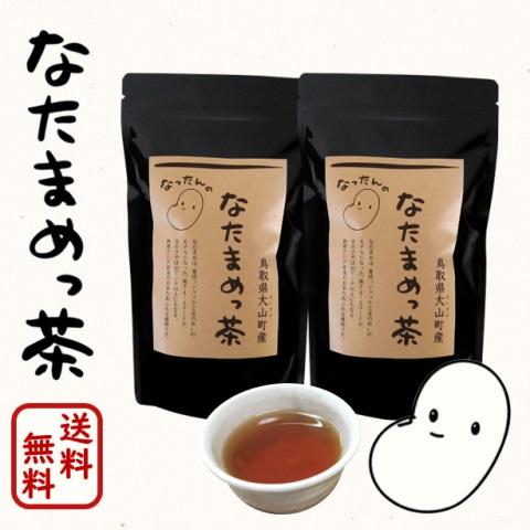 画像1: 【大山町産100%】なったんのなたまめっ茶 お手軽♪ 2パックセット
