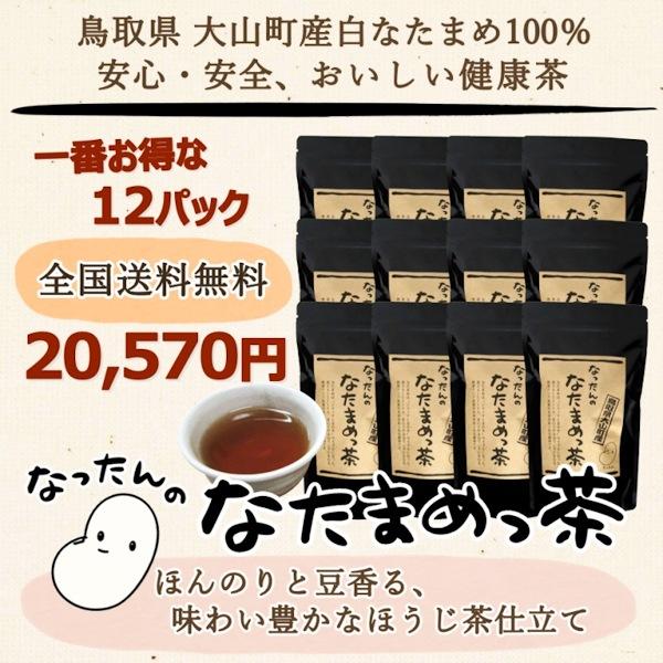 【大山町産100%】なったんのなたまめっ茶12パックセット