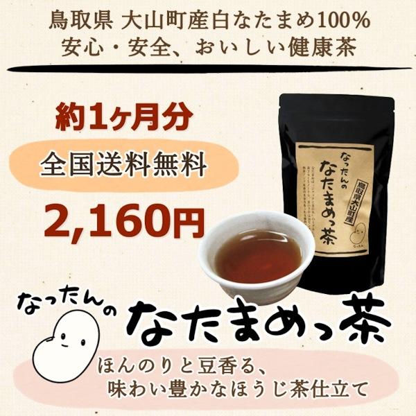 【大山町産100%】なったんのなたまめっ茶 1か月分お試し♪