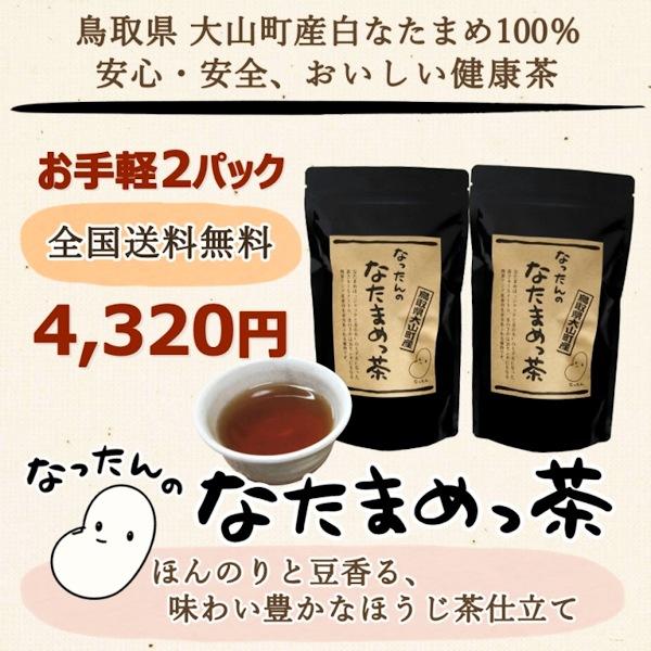 【大山町産100%】なったんのなたまめっ茶 お手軽2パックセット
