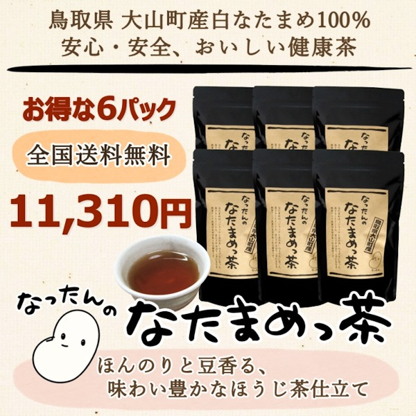 【大山町産100%】なったんのなたまめっ茶お得な6パックセット