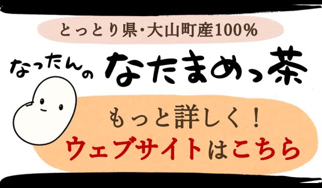 【大山町産100%】なったんのなたまめっ茶 ウェブサイトはこちら