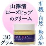 画像: 山澤清 ローズヒップのクリーム 30g