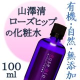 画像: 山澤清 ローズヒップの化粧水 100ml