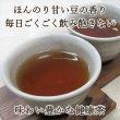 【なったんのなたまめっ茶】ほんのり甘い豆の香り。毎日ごくごく飲み飽きない、味わい豊かな健康茶