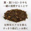 【なったんのなたまめっ茶】葉・茎(つる)・さやも一緒に焙煎することで、豆特有のクセを抑え、すっきり香ばしいお茶に