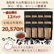 画像2: 【大山町産100%】なったんのなたまめっ茶 一番お得な 12パックセット (2)