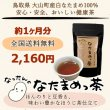 画像2: 【大山町産100%】なったんのなたまめっ茶 お試し1パック (1家族様1回限り)  (2)