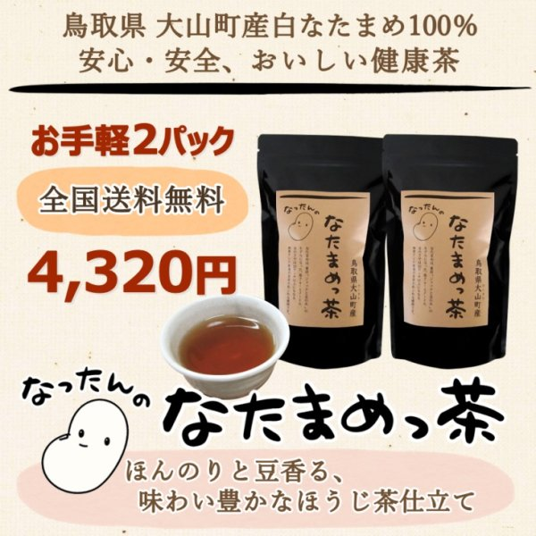 画像2: 【大山町産100%】なったんのなたまめっ茶 お手軽♪ 2パックセット (2)