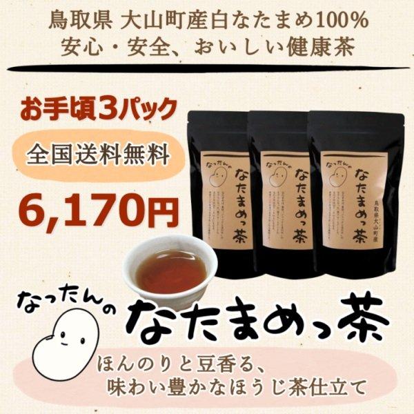 画像2: 【大山町産100%】なったんのなたまめっ茶 お手頃♪ 3パックセット (2)
