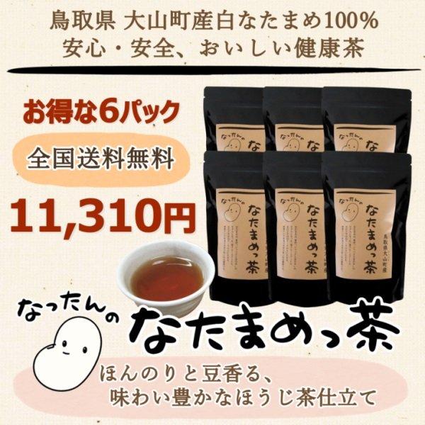 画像2: 【大山町産100%】なったんのなたまめっ茶 お得な 6パックセット (2)