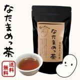 画像: 【大山町産100%】なったんのなたまめっ茶 お試し1パック (1家族様1回限り)
