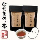 画像: 【大山町産100%】なったんのなたまめっ茶 お手軽♪ 2パックセット