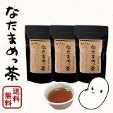 画像: 【大山町産100%】なったんのなたまめっ茶 お手頃♪ 3パックセット
