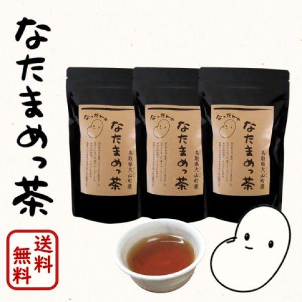 画像1: 【大山町産100%】なったんのなたまめっ茶 お手頃♪ 3パックセット (1)