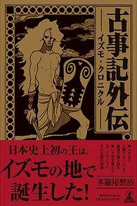 画像: 古事記おじさんの本