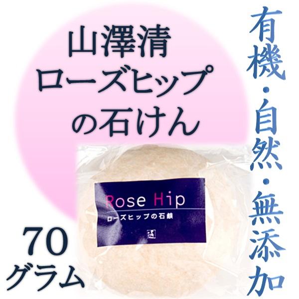 画像1: 山澤清 ローズヒップの石けん 70g (1)